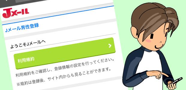 Jメール登録