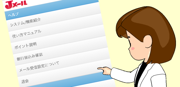 Jメールの退会方法