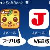 JメールのアプリとWEB