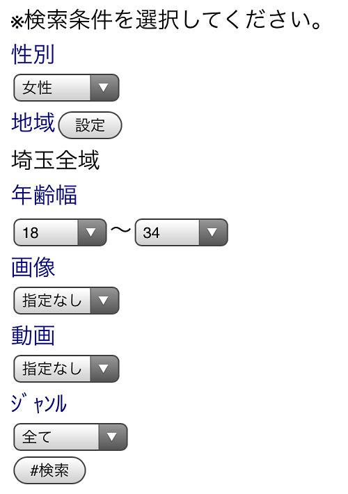 Jメール日記の検索画面