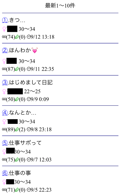 Jメール日記最新の一覧