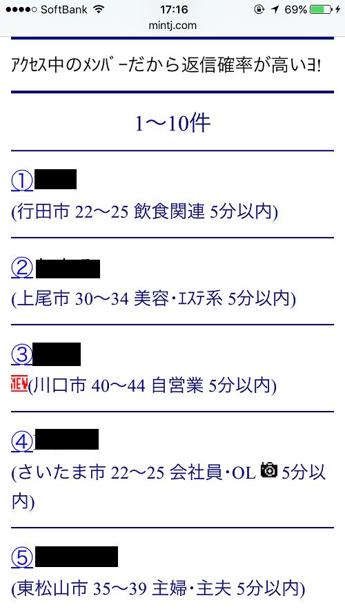 Jメールのログインユーザー一覧