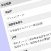 Jメールを運営するエムアイシー総合企画